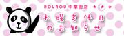 panrou_oyasumi.jpgss.jpg